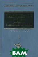 Гражданское право Российской Федерации. В 2-х томах, Том 1  под ред. О.Н. Садикова  купить