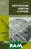 Начертательная геометрия и черчение. Серия: Основы наук. 2-е издание  Чекмарев А.А. купить