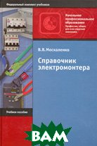 Справочник электромонтера. 5-е изд.  Москаленко В.В. купить
