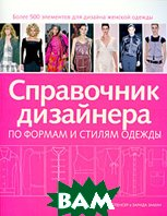 Справочник дизайнера по формам и стилям одежды / The Fashion Designer's Directory of Shape and Style: Over 500 Mix-and-Match Elements for Creative Clothing  