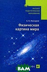 Физическая картина мира  Мансуров А.Н.  купить