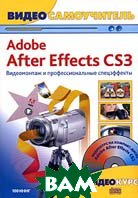Adobe After Effects CS3. ����������� � ���������������� �����������. �����: ���������������� 