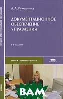 Документационное обеспечение управления. 7-е издание  Л. А. Румынина купить