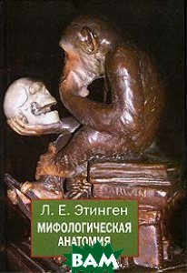 Мифологическая анатомия. 2-е издание  Л. Е. Этинген купить