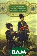Кавказские войны и имамат Шамиля. 2-е издание  Покровский Н.  купить