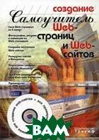 Создание web-страниц и web-сайтов: современный самоучитель  Костин С.П., Александров А.В., Сергеев Г.Г. купить