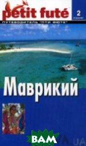 Маврикий. Серия: Путеводитель `Пти Фюте` 2-е издание   купить