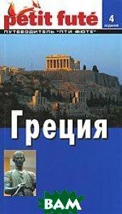 Греция. Серия: Путеводитель `Пти Фюте` 4-е издание   купить