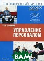Управление персоналом: гостиничный бизнес  Ефимов С.Л. купить