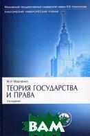Теория государства и права. 2-е изд., перер., и доп  Марченко М.Н. купить