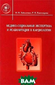 Медико-социальная экспертиза и реабилитация в кардиологии: руководство для врачей  Заболотных И.И. купить