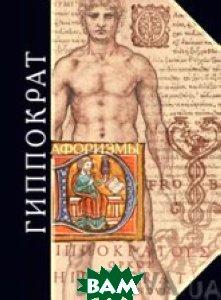 Гиппократ. Афоризмы. Серия: Антология мудрости  Гиппократ  купить