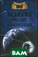 100 великих русских изобретений  Пакалина Е.Н., Одинцов Д.С., Аксенова С.В.  купить