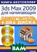 Самоучитель. 3ds Max 2009 для начинающих  П. А. Каменский, Ф. А. Резников купить