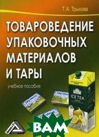 Товароведение упаковочных материалов и тары  Трыкова Т.А. купить