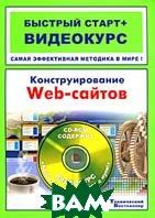 ��������������� web-������. �����: ������� ����� + ���������  �. �. �������, �. �. ������  ������