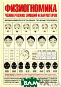 Физиогномика  Хигир Б.Ю. купить