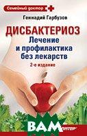 Дисбактериоз: лечение и профилактика без лекарств. 2-е издание  Гарбузов Г. А. купить