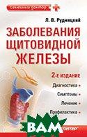 Заболевания щитовидной железы. Лечение и профилактика. 2-е издание  Рудницкий Л. В. купить