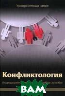 Конфликтология. 2-е издание  Под редакцией О. З. Муштука купить