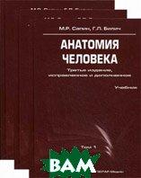 Атлас анатомии человека. В 3-х томах. 3-е издание  Сапин М. Р. купить