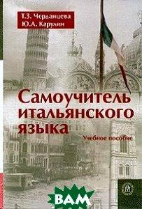 Самоучитель итальянского языка. 7-е издание  Чердавцева Т.3., Карулин Ю.А. купить