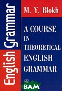 ������������� ���������� ����������� ����� / A Course in Theoretical English Grammar. 6-� ������� 
