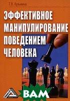 Эффективное манипулирование поведением человека  Т. В. Кузьмина купить