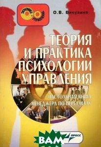 Теория и практика психологии управления: настольная книга менеджера по персоналу  Викулина О.В. купить