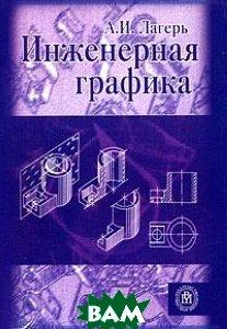 Инженерная графика. Учебник. 6-е издание