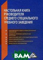 Настольная книга руководителя среднего специального учебного заведения. 2-е издание  Дик Т.И., Дик Н.Ф.  купить