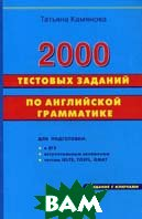 2000 тестовых заданий по английской грамматике  Камянова Т.Г. купить
