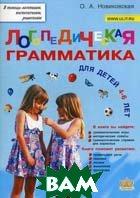 Логопедическая грамматика для малышей: пособие для занятий с детьми 4-6 лет  Новиковская О.А. купить