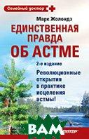 Единственная правда об астме. Революционные открытия в практике исцеления астмы! 2-е издание  Жолондз М. Я. купить