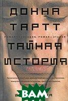Тайная история / The Secret History  Тартт Д. купить