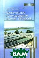 Комплексное использование водных ресурсов. 2-е издание  С. В. Яковлев, И. Г. Губий, И. И. Павлинова  купить