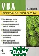 VBA. Эффективное использование  В. Г. Кузьменко купить