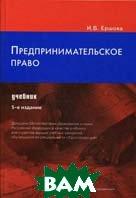 Предпринимательское право. 5-е издание  Ершова И.В. купить