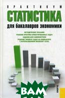 Статистика. Практикум  Салин В.Н., Чурилова Э.Ю., Шпаковская Е. купить