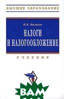 Налоги и налогообложение. 7-е издание  Миляков Н.В. купить