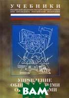 Управление общественными отношениями. 2-е издание  ред.  Комаровского В.С купить