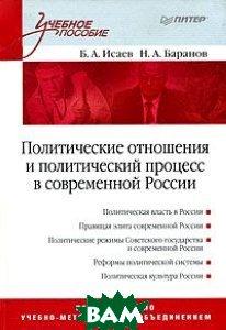 Политические отношения и политический процесс в современной России  Б. А. Исаев, Н. А. Баранов купить