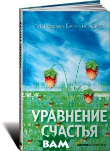 Уравнение счастья / The Happiness Equation. Meditations on Happiness and Success 