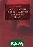 История стран Европы и Америки в Новейшее время  Пономарев М.В. купить