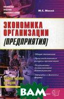 Экономика организации (предприятия). 3-е издание  Мокий М.С. купить