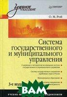 Система государственного и муниципального управления. 3-е издание  Рой О. М.  купить