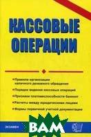 Кассовые операции: методическое пособие. 4-е издание  Стяжкина Т.А. купить