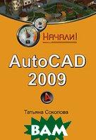 AutoCAD 2009. Серия: Начали!  Татьяна Соколова купить