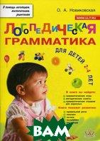Логопедическая грамматика для малышей: пособие для занятий с детьми 2-4 лет  Новиковская О.А. купить