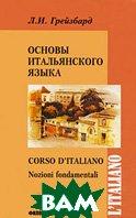 Основы итальянского языка. Серия: L'italiano / Corso d'italiano: Nozioni fondamentali. 5-е издание  Грейзбард Л.И. купить
